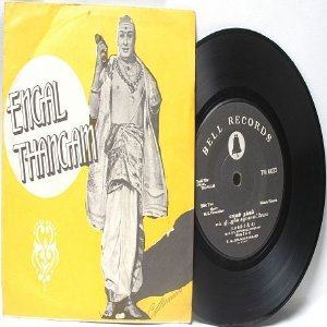 "BOLLYWOOD INDIAN  Engal Thangam M. S. VISWANATHAN   7"" 45 RPM EP"