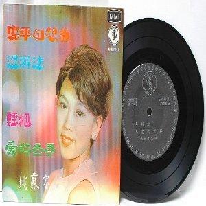 """70s CHINESE DIVA  Singer SONGSTRESS   7"""" PS EP GHEP 1013"""