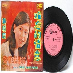 """70s CHINESE DIVA  Singer SONGSTRESS Wong Shiau Chuen   7"""" PS EP HE 1977"""