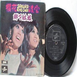 """60s CHINESE DIVA   RITA CHAO & SAKURA    7"""" PS EP"""
