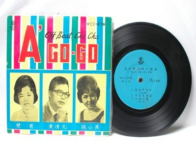 "ASIAN 60s A GO GO Off Beat Cha Cha  7"" 45 RPM PS  EP"