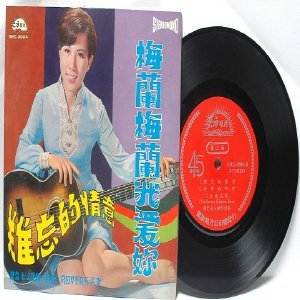 "70s CHINESE DIVA  Singer SONGSTRESS  w THE ROVERS   7"" PS EP ORC-9904"