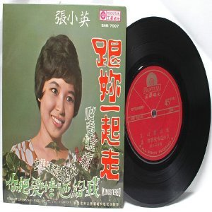 "60s CHINESE DIVA   Songstress    7"" PS EP  SNR 7007"