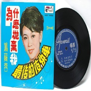 "70s CHINESE DIVA  Singer SONGSTRESS   7"" PS EP HEP 1692"
