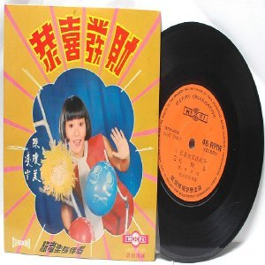 "70s CHINESE DIVA  Singer SONGSTRESS   7"" PS EP MEP-9045"