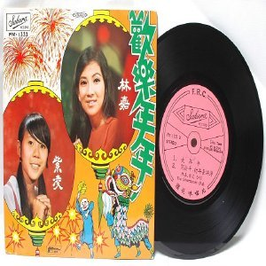 "70s CHINESE DIVA  Singer SONGSTRESS   7"" PS EP FM-1332"