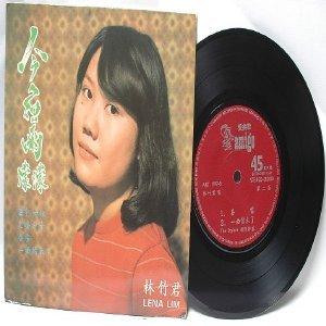 """70s CHINESE DIVA  Singer SONGSTRESS  lena Lim  7"""" PS EP ART-1977"""