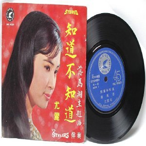 "70s CHINESE DIVA  Singer SONGSTRESS  The Sylers   7"" PS EP SE 1023"