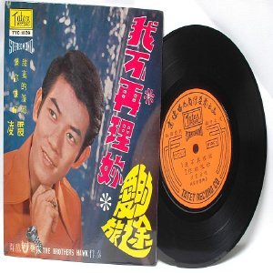 "70s CHINESE Singer with THE BROTHERS HAWK   7"" PS EP TTC 1039"