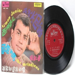 "70s CHINESE   Singer SIMON JUNIOR & THE MELODIANS   7"" PS EP KEP 1039"