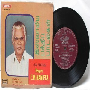 "ISLAMIC  INDIAN  Muslim Devotional Songs E.M. HANIFFA 7"" 45 RPM EMI Super 7 EP"