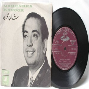 "ISLAMIC  PAKISTAN INDIAN  Mahendra Kapoor  7"" 45 RPM EMI Angel7 EP 1970"