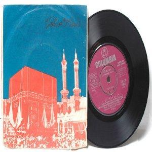 "ISLAMIC  PAKISTAN INDIAN Kaabah Photo NAAT  7"" 45 RPM EMI Columbia EP 1970"