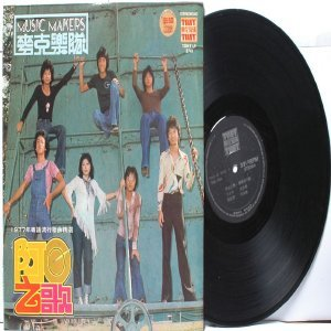 70s ASIAN BAND  The Music Makers CHINESE  LP