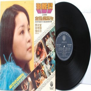 CHINESE 70S DIVA  Theresa Teresa Teng SOUNDTRACK LIFE LP LFLP 475 w Mini Photo