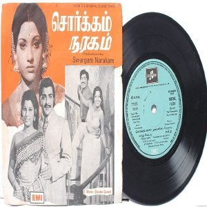 "BOLLYWOOD INDIAN  Swargam Narakam SHANKAR-GANESH Soundararajan  7"" 45 RPM EMI Columbia  EP 1977"