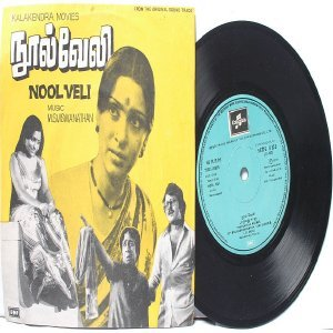 "BOLLYWOOD INDIAN Nool Veli M.S. VISWANATHAN   7"" 45 RPM EMI Columbia  EP 1979"