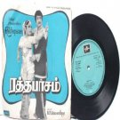 "BOLLYWOOD INDIAN  Rakthapasam M.S. VISWANATHAN  7"" 45 RPM EMI Columbia  EP 1979"