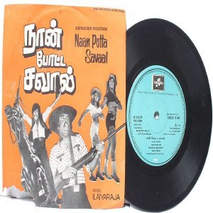 "BOLLYWOOD INDIAN  Naan Potta Savaal ILAIYARAJA  7"" 45 RPM EMI Columbia  EP 1979"