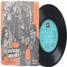 "BOLLYWOOD INDIAN Mangudi Minor T.M. SOUNDARARAJAN P.Susheela  7"" 45 RPM EMI Columbia EP 1978"