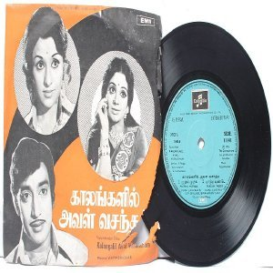 "BOLLYWOOD INDIAN Kalangil Aval Vasantham VANI JAIRAM  7"" 45 RPM EMI Columbia  EP 1976"