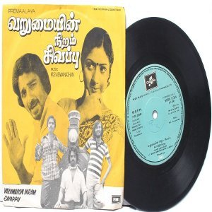 "BOLLYWOOD INDIAN  Varumaiyin Niram Sivappu M.S. VISWANATHAN   7"" 45 RPM EMI Columbia  EP 1979"