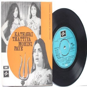 "BOLLYWOOD INDIAN Kathavai Thattiya Mohini Paye C.N. PANDURANGAN  7"" 45 RPM  EMI Columbia PS EP  1974"