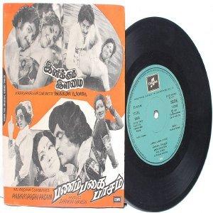 "BOLLYWOOD INDIAN  Inikkum Ilamai SHANKAR-GANESH Vani Jairam  7"" 45 RPM EMI Columbia  EP 1979"