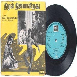 "BOLLYWOOD INDIAN  Nizhal Nijamagiradhu M.S VISWANATHAN Vani Jairam 7"" 45 RPM EMI Columbia  EP 1976"