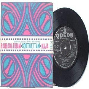 "BOLLYWOOD INDIAN Rangaratinam V.KUMAR L.R. Eswari 7"" 45 RPM EMI Odeon EP  1972"