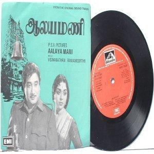 """BOLLYWOOD INDIAN Aalaya Mana VISWANATHAN Ramamoorthy  7"""" 45 RPM EMI HMV  EP 1981"""