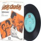 """BOLLYWOOD INDIAN Theruvilakku GANGAI AMAREN S. Janaki  7"""" 45 RPM EMI Columbia EP 1970"""