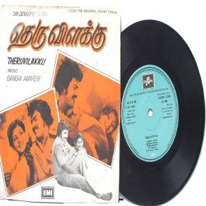 "BOLLYWOOD INDIAN Theruvilakku GANGAI AMAREN S. Janaki  7"" 45 RPM EMI Columbia EP 1970"
