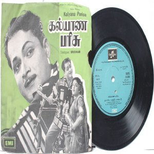 "BOLLYWOOD INDIAN  Kalyana Parisu K.A. THANGAVELU 7"" 45 RPM EMI Columbia EP 1977"