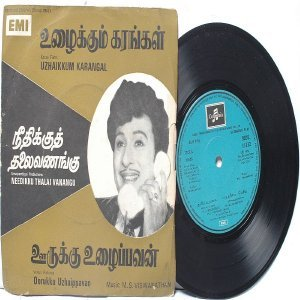 "BOLLYWOOD INDIAN  Uzhaikkum Karangal M.S VISWANATHAN   Columbia 7"" 45 RPM EP 1976"