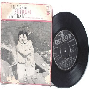 "BOLLYWOOD INDIAN  Ulagam Sutrum Valiban M.S VISWANATHAN Soundararajan 7"" 45 RPM EMI Odeon EP 1973"