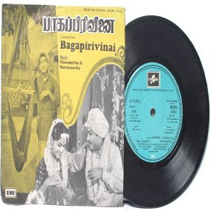 "BOLLYWOOD INDIAN Bagapirivinai VISWANATHAN Ramamoorthy 7"" 45 RPM EMI Columbia  EP 1977"