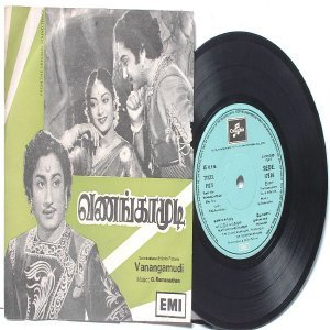 "BOLLYWOOD INDIAN Vanangamudi T.N. RAMIAHDOSS P. Susheela  7"" 45 RPM  EMI Columbia PS EP 1977"