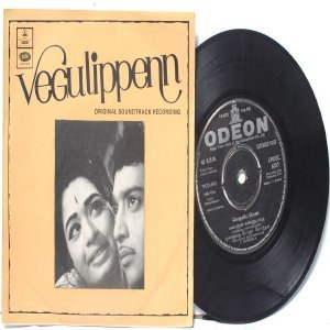 """BOLLYWOOD INDIAN  Vegulippenn V. KUMAR P. Susheela  7"""" 45 RPM  EMI OdeonPS EP 1971"""