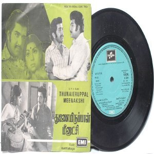 "BOLLYWOOD INDIAN  Thunaieruppal Meenakshi ILAIYARAJA 7"" 45 RPM  EMI Columbia PS EP 1977"