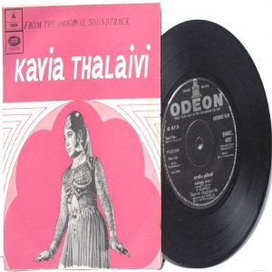 "BOLLYWOOD INDIAN Kavia Thalaivi M.S. VISWANATHAN P. Susheela  7"" 45 RPM  EMI Odeon PS EP 1971"