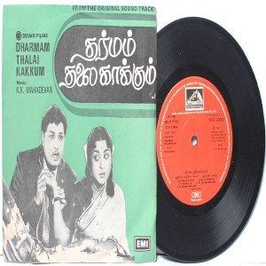 """BOLLYWOOD INDIAN  Dharmam Thalai Kakkum K.V. MAHADEVAN Soundararajan  7"""" 45 RPM EMI HMV   EP 1981"""