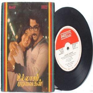 """BOLLYWOOD INDIAN Ullaasa Paravaigal ILAIYARAJA S. Janaki 7"""" 45 RPM INERCO India  PS EP 1979 Gatefold"""