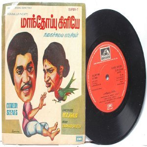 "BOLLYWOOD INDIAN  Maanthoppukiliye SHANKAR-GANESH 7"" EMI HMV EP 1980 Super-7"