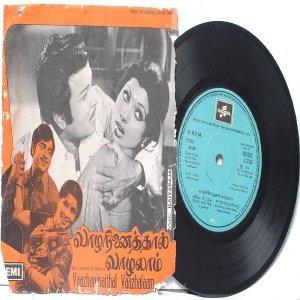 """BOLLYWOOD INDIAN Vaazhanninaithal Vaazhalaam ILAIYARAJA 7"""" 45 RPM EMI ColumbiaPS EP  1788"""