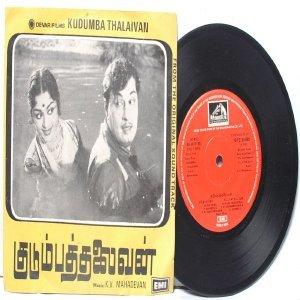 "BOLLYWOOD INDIAN  Kudumba Thalaivan K.V. MAHADEVAN  7"" 45 RPM  EMI HMV PS EP 1981"