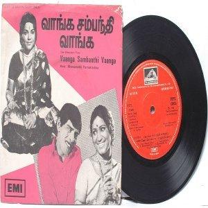 """BOLLYWOOD INDIAN  vaanga Sambanthi Vaanga BHANUMATHI RAMAKRISHNA 7"""" 45 RPM  EMI HMV PS EP 1976"""