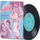 "BOLLYWOOD INDIAN Generak Chakravarthi  M.S. VISWANATHAN 7"" 45 RPM EMI Columbia  EP 1978"