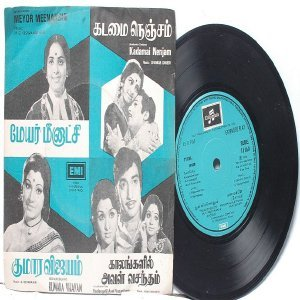 "BOLLYWOOD INDIAN  Meyor Meenakshi M.S VISWANTHAN  Vani Jairam 7"" 45 RPM  EMI Columbia PS EP 1976"