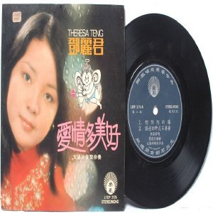 "CHINESE 70S DIVA  LEGEND  Theresa Teresa Teng CUPID 7"" 45 RPM PS EP LFEP 3176"